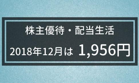 株主優待・配当生活(2018年12月)