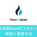 日本版Huobi(フオビー)の特徴・登録方法とは