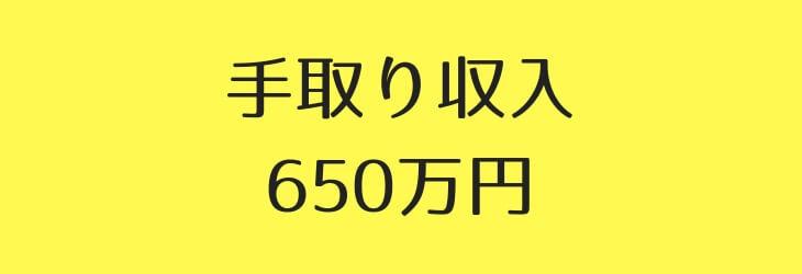 手取り収入は650万円(想定)