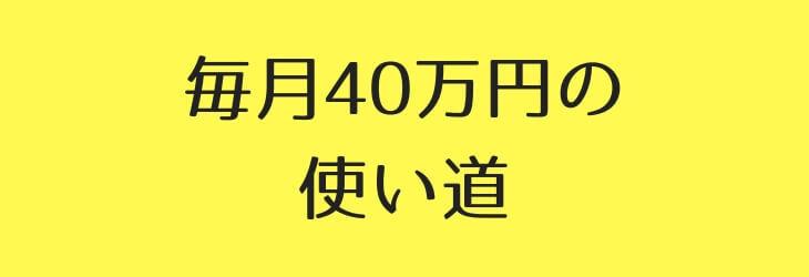 月40万円の使い道