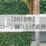 【2018年】住宅ローン繰り上げ返済結果