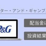 P&G(PG)とは?配当金・損益状況まとめ