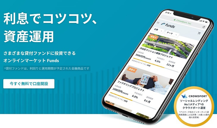 Funds公式サイト画面
