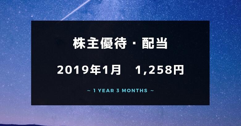 【株主優待・配当金生活】2019年1月は1,258円!