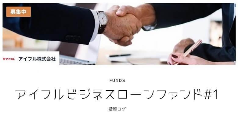 アイフルビジネスローンファンド#1に投資した