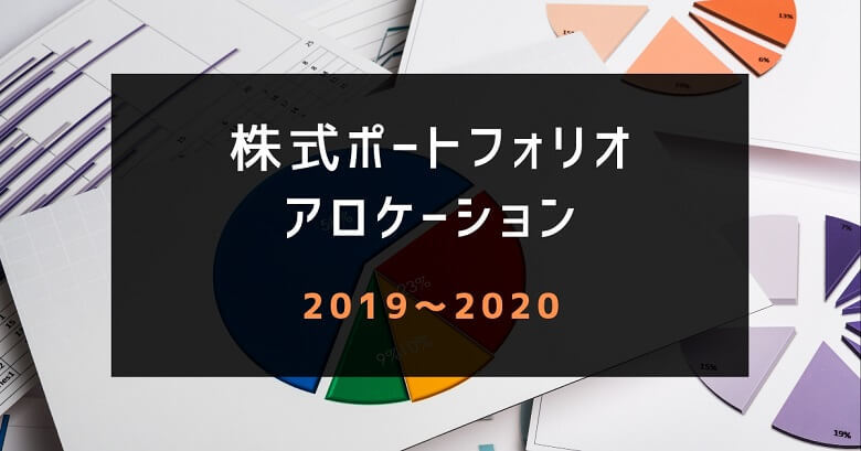 株式ポートフォリオアロケーション(2019~2020年)