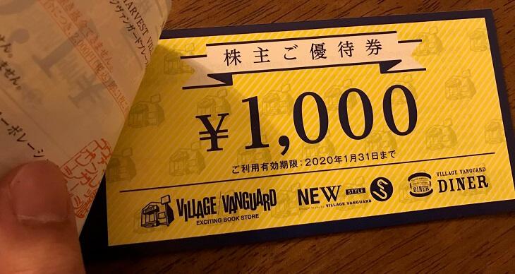 ヴィレッジ・ヴァンガード株主優待券が届いた!