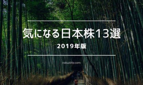 気になる日本株13選