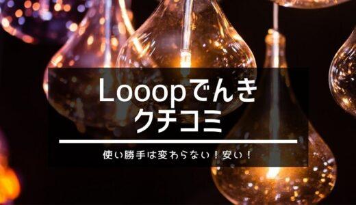 【保存版】Looop(ループ)でんきの評判は?メリット・デメリットまとめ