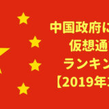 中国政府における仮想通貨ランキング(2019/3)