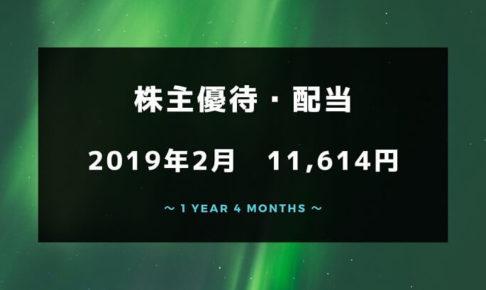 【株主優待・配当金生活】2019年2月は11,614円!