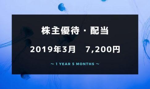 株主優待・配当:2019年3月は7,200円でした