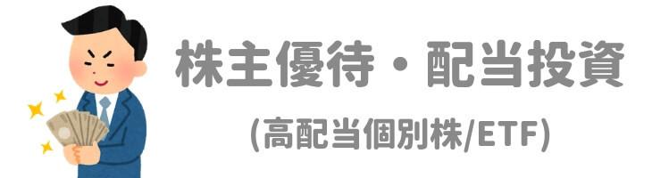 株主優待・配当投資(高配当個別株・ETF)