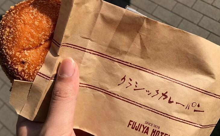 富士屋ホテルのカレーパン