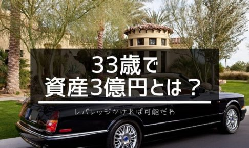 33歳で資産3億円をつくる