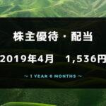 株主優待・配当生活2019年4月