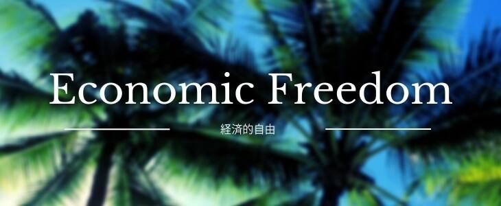 経済的自由