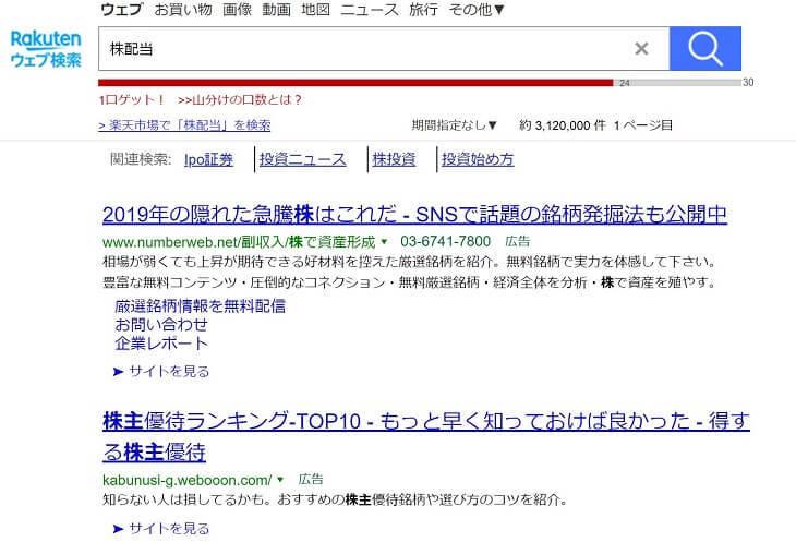 楽天ウェブ検索の検索結果