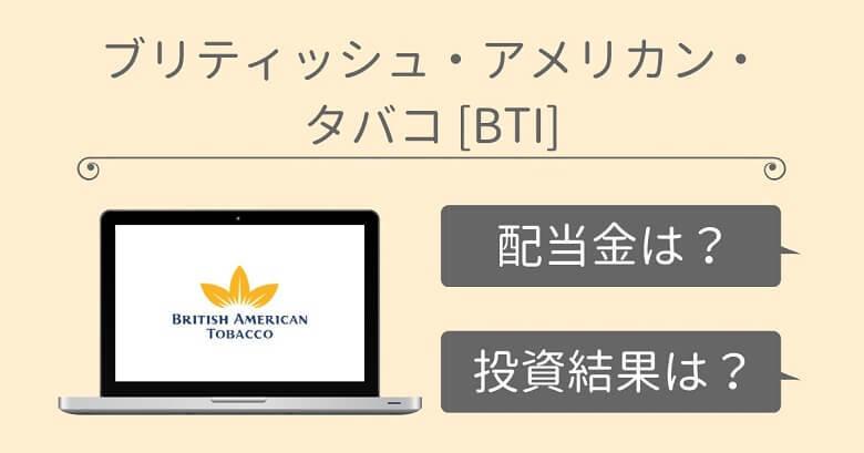 BTIの配当金を加味した損益実績