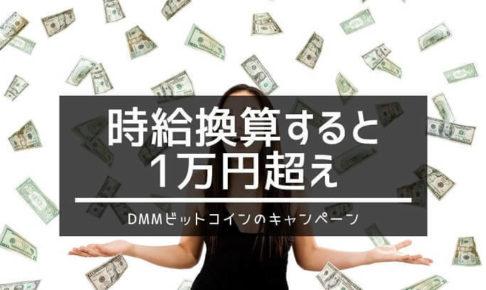 時給換算すると1万円超え