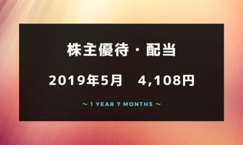 株主優待・配当生活:2019年5月は4,108円でした