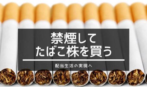 禁煙してタバコ株を買う