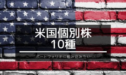 ポートフォリオに組み込みたい米国個別株10種