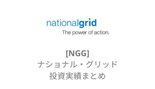【NGG】ナショナル・グリッドとは?配当金を加味した損益実績