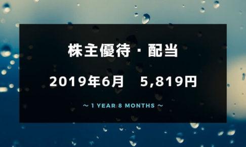 株主優待・配当生活 2019年6月は5,819円でした