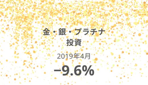 【金・銀・プラチナ】24か月目は損失9.6%!ずっと塩漬け中(2019年4月)