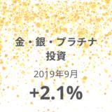 金・銀・プラチナ投資
