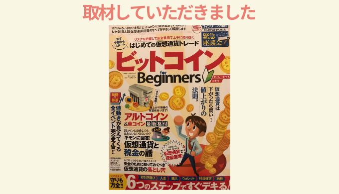 ビットコイン for Beginnersの紹介