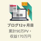 ブログ12ヶ月目