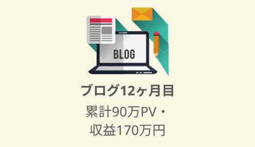 【ブログ運営1年経過】PV・収益の推移、ブログを続けるコツを公開