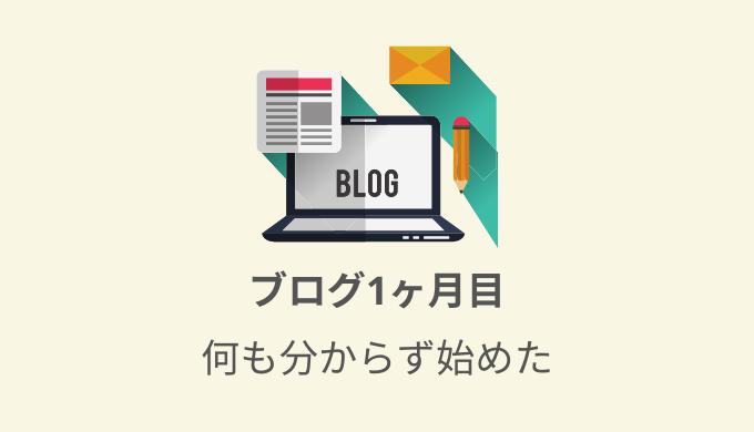 ブログ1ヶ月目