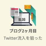 ブログ2ヶ月目