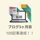 ブログ3ヶ月目