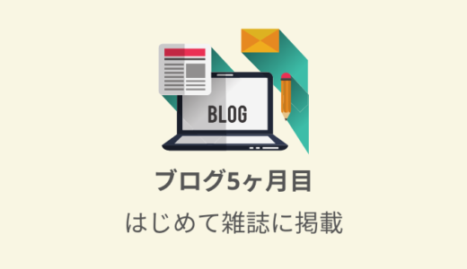 【ブログ運営5か月】先月につづき月間10万PV達成!よく読まれた記事を紹介