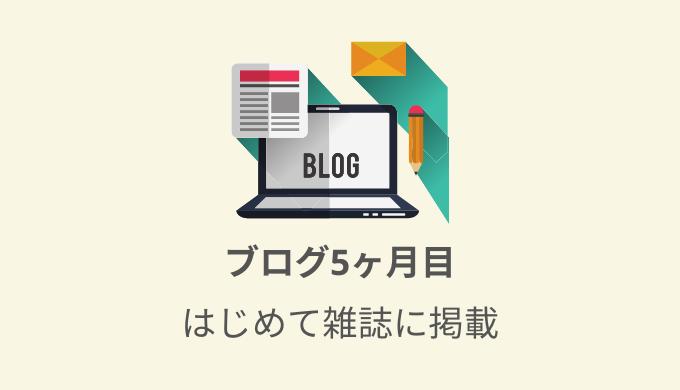 ブログ5ヶ月目
