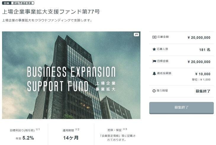 上場企業事業拡大支援ファンド第77号