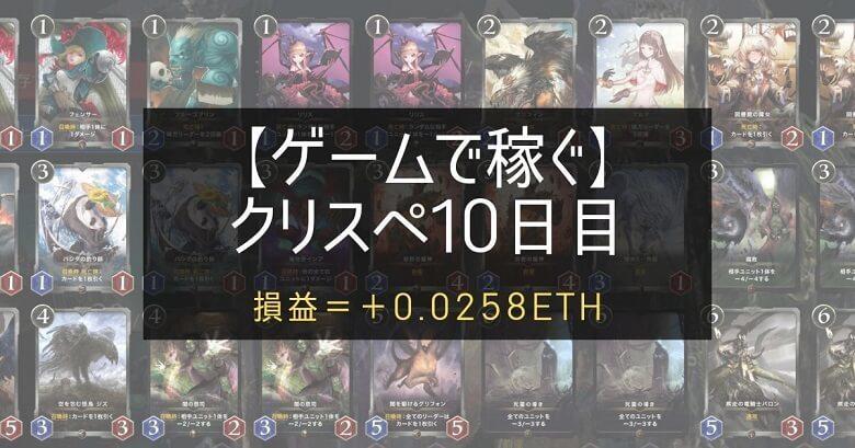 クリスぺ10日目