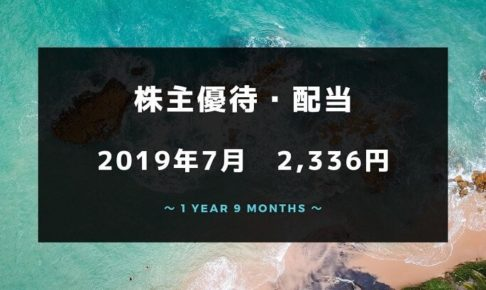 【株主優待・配当金生活】2019年7月の収入は2,336円