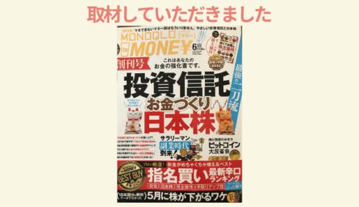 『MONOQLO the MONEY(モノクロ ザ マネー)2018年6月号』に掲載されました!