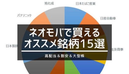 【予算3万円】ネオモバで買えるオススメ銘柄15選!高配当な大型株を紹介
