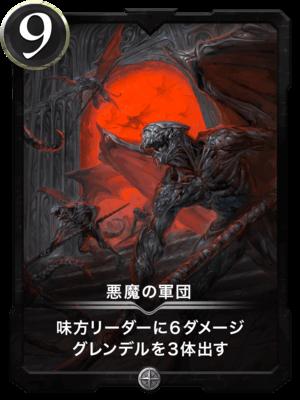 悪魔の軍団【シルバー】