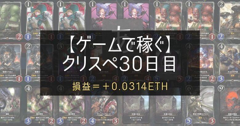 クリスぺ30日目