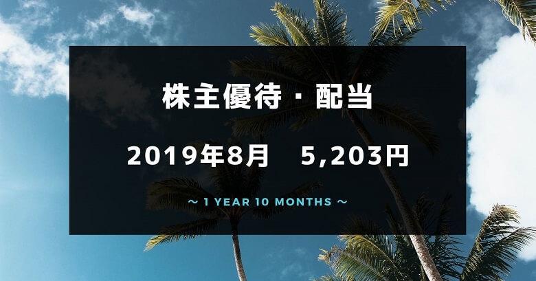 2019年8月の配当は5,203円でした