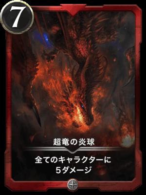 超龍の炎球【シルバー】