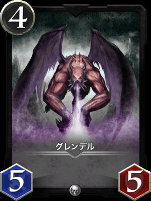 グレンデル【シルバー】