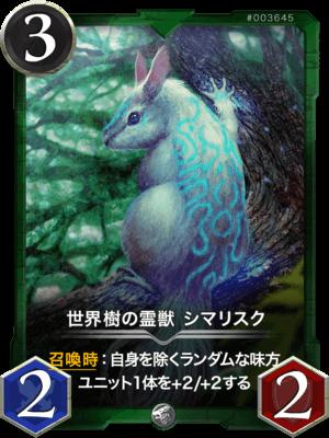 【シルバー】世界樹の霊獣 シマリスク